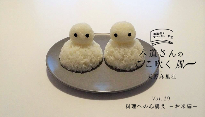 Vol.19本道佳子マネージャー日記