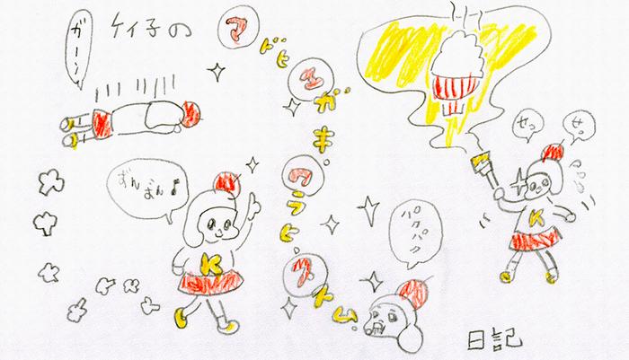 ケイ子のマドヒ、エガキ、ワラヒ、ススム Vol.03