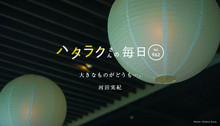 Vol.962ハタラクさんの毎日