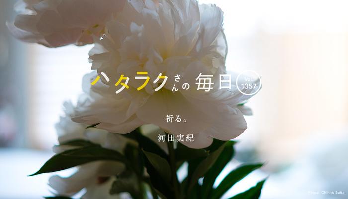 Vol.1357ハタラクさんの毎日