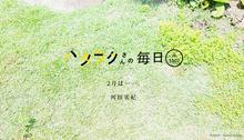 Vol.1507ハタラクさんの毎日