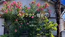 Vol.2012ハタラクさんの毎日